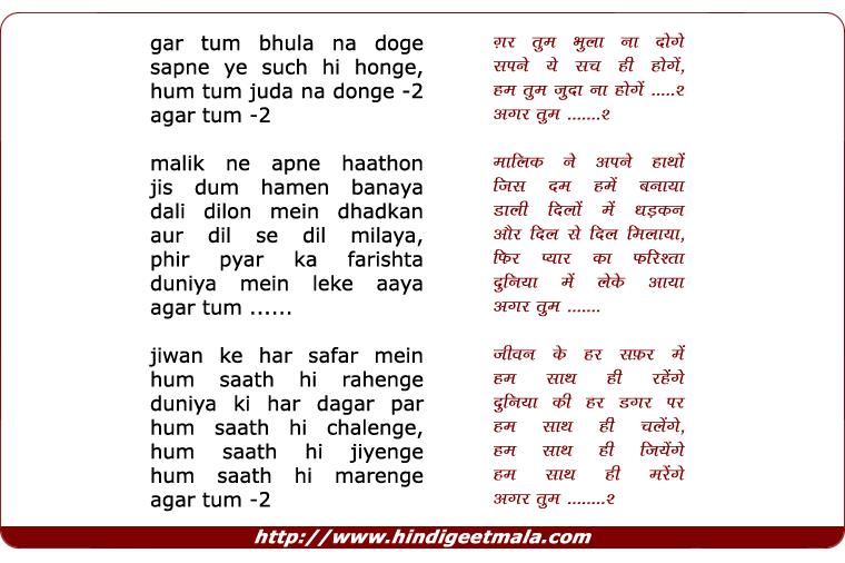 lyrics of song Gar Tum Bhula Na Doge Sapne Ye Such Hi