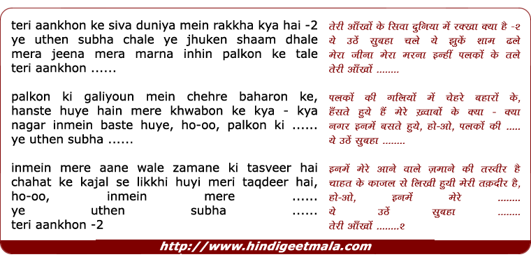 lyrics of song Teri Aankhon Ke Siva Duniya Mein Rakkha