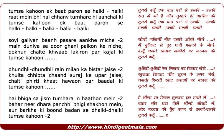 lyrics of song Tumse Kahu Ek Baat Paro Se Halki-Halki