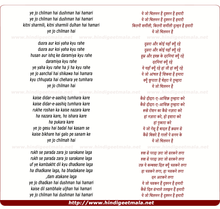 lyrics of song Yeh Jo Chilman Hai