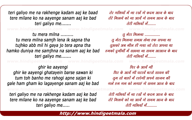 lyrics of song Teri Galiyon Mein Na Rakhenge Kadam, Aaj Ke Baad