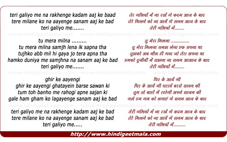 lyrics of song Teri Galiyon Mein Na Rakhenge Kadam, Aaj Ke Baad