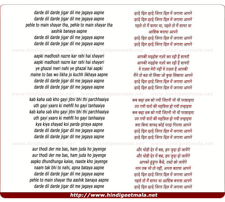 lyrics of song Dard-E-Dil Dard-E-Jigar Dil Mein Jagaya
