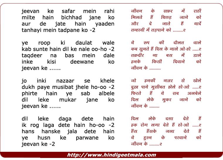 lyrics of song Jeevan Ke Safar Mein Rahi