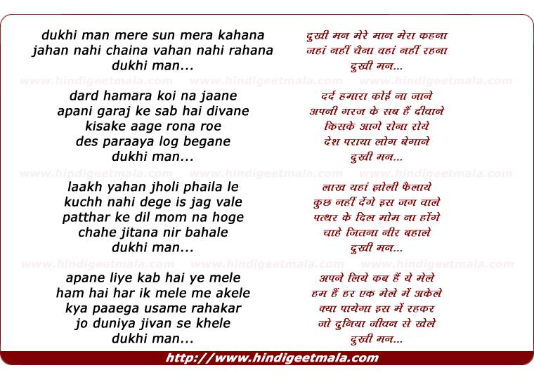 lyrics of song Dukhi Man Mere Sun Mera Kahna