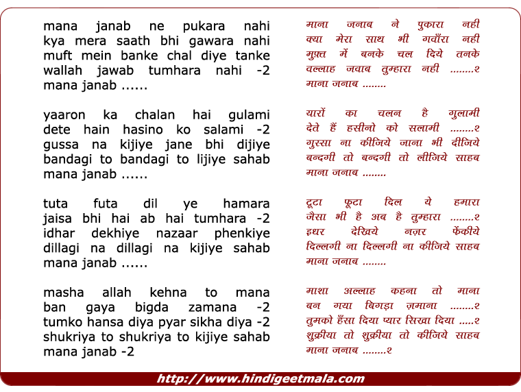 lyrics of song Mana Janab Ne Pukara Nahi, Kya Mera Saath Bhi Gawara Nahi