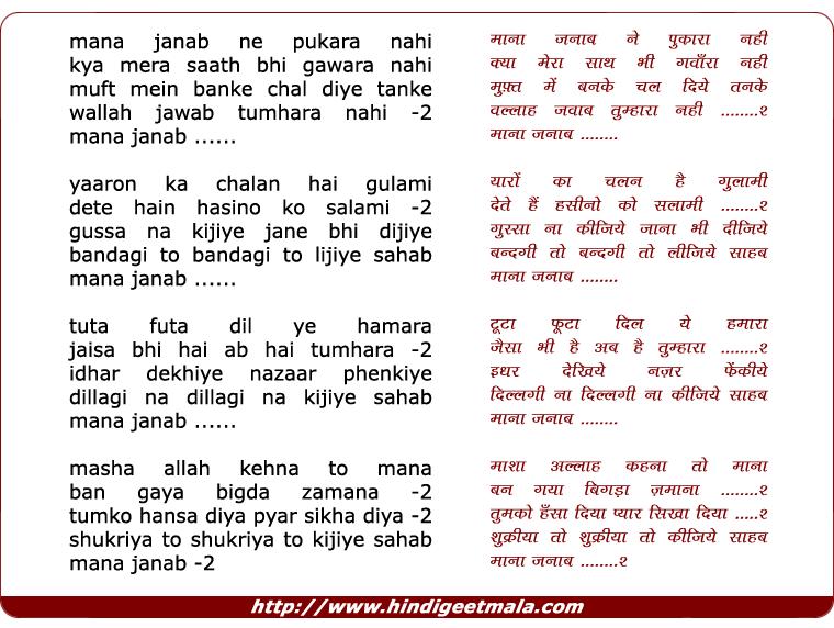 lyrics of song Mana Janab Ne Pukara Nahi, Kya Mera Saath Bhi Gawara Nahi