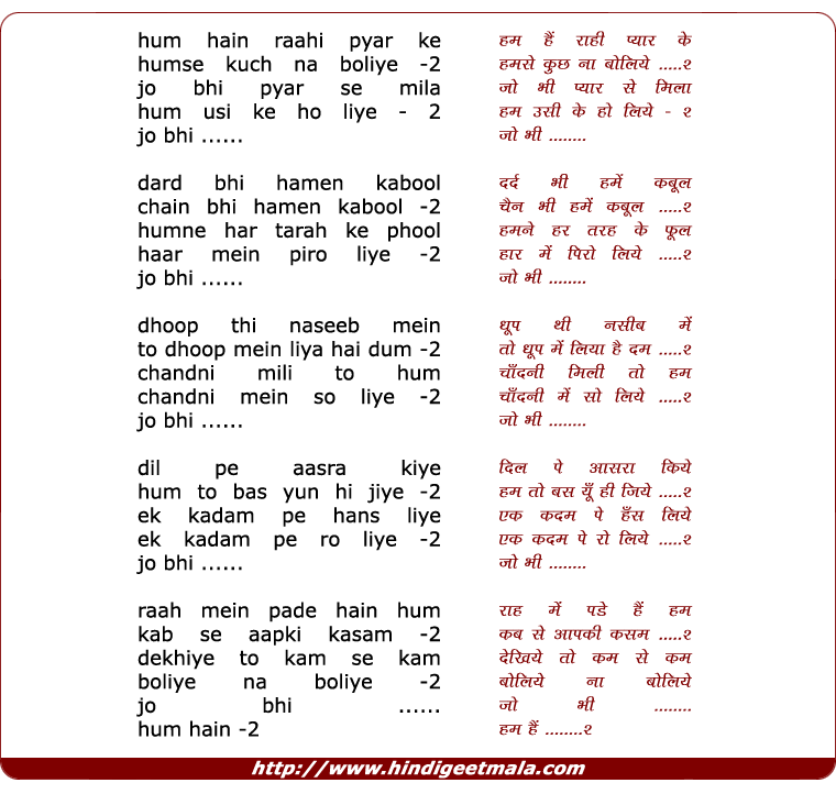 lyrics of song Hum Hain Rahi Pyar Ke