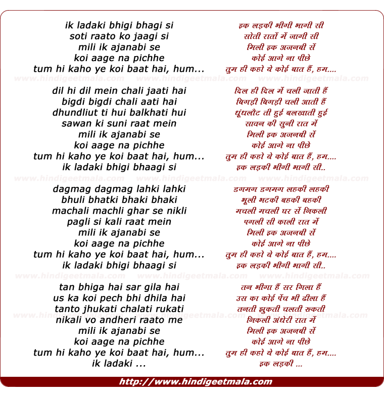 lyrics of song Ek Ladki Bhigi Bhagi Si