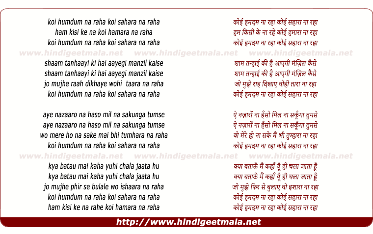 lyrics of song Koi Humdum Na Raha