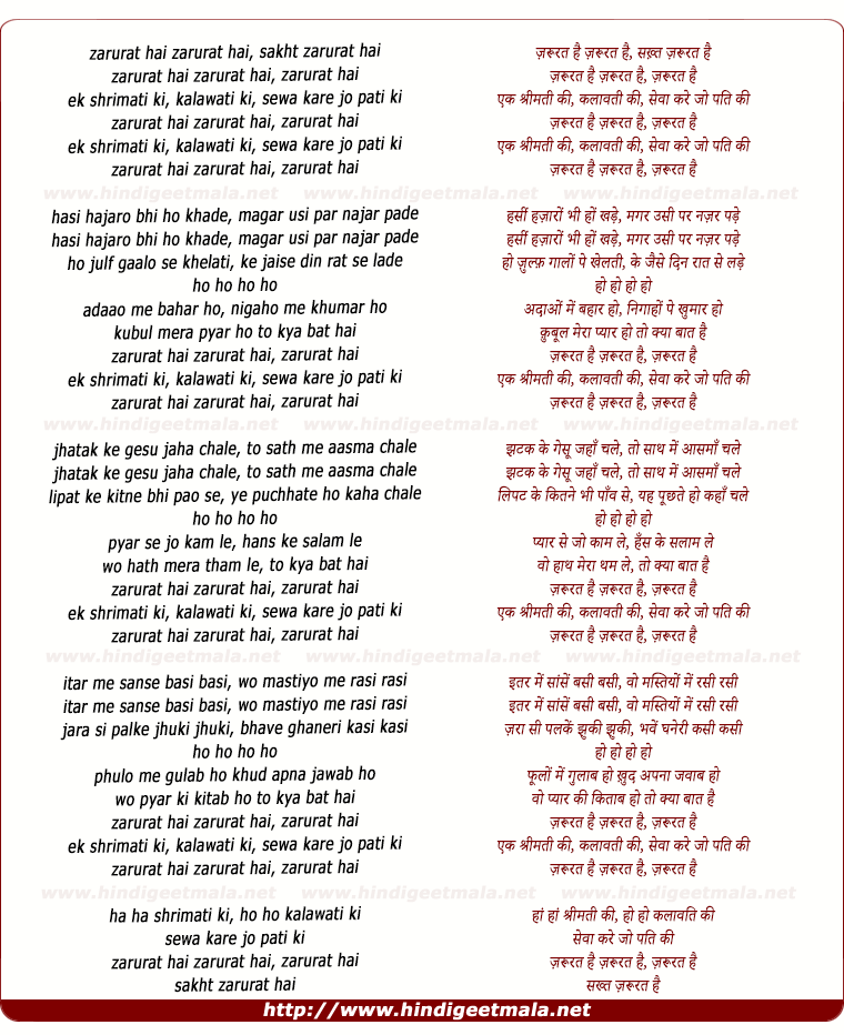 lyrics of song Zaroorat Hai Zaroorat Hai