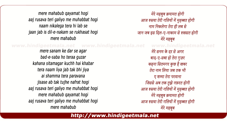 lyrics of song Mere Mehboob Qayamat Hogi