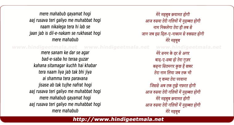 lyrics of song Mere Mehboob Qayamat Hogi
