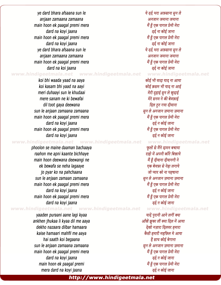 lyrics of song Yeh Dard Bhara Afsana