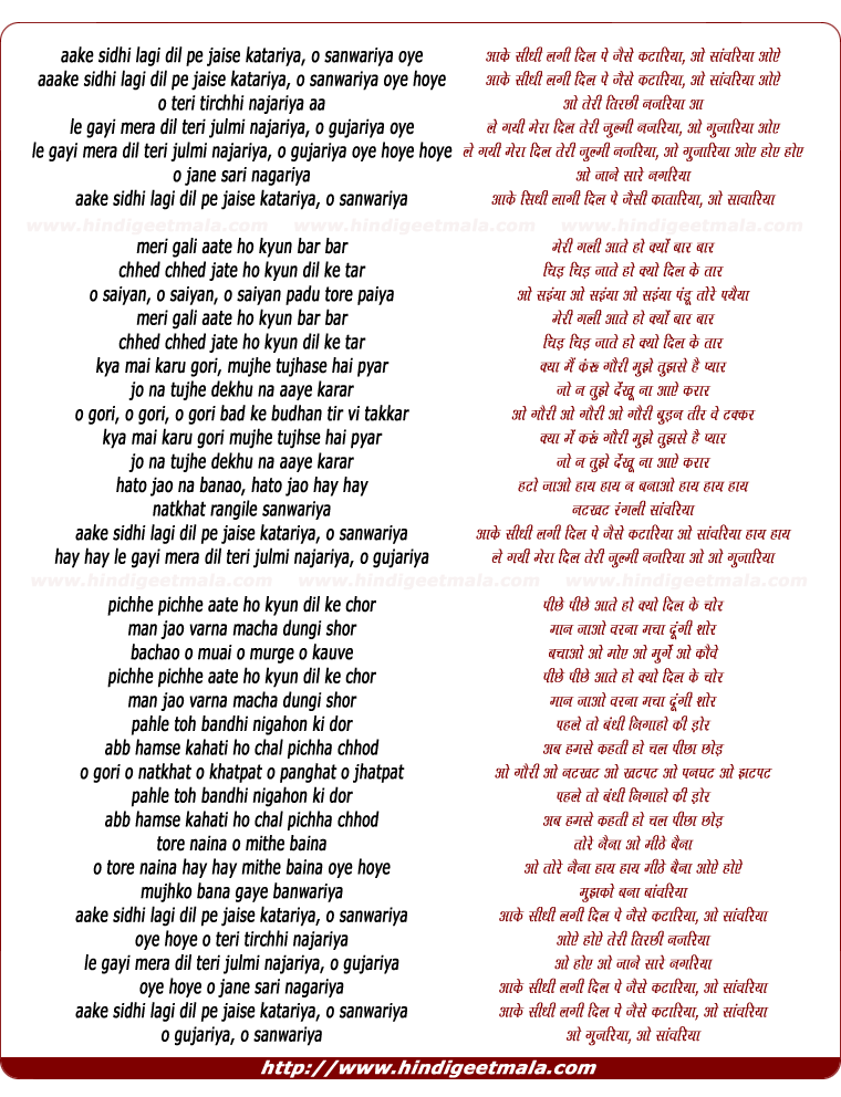 lyrics of song Aake Seedhi Lagi Dil Pe Jaise Katariya