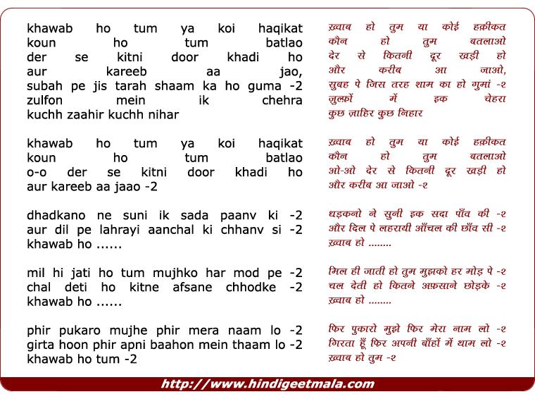 lyrics of song Khwab Ho Tum Ya Koi Haqeeqat, Kaun Ho Tum Batalaao