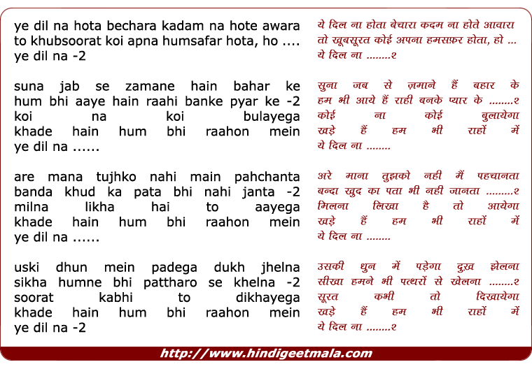 lyrics of song Yeh Dil Na Hota Bechara
