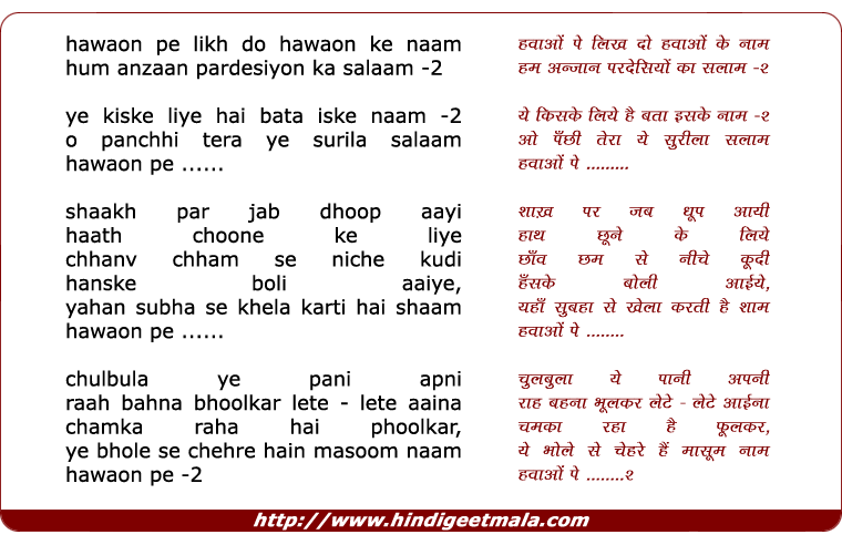lyrics of song Hawaon Pe Likhdo Hawaon Ke Naam