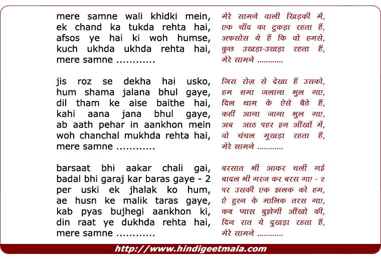 lyrics of song Mere Samne Wali Khidki Mein Ek Chand Ka
