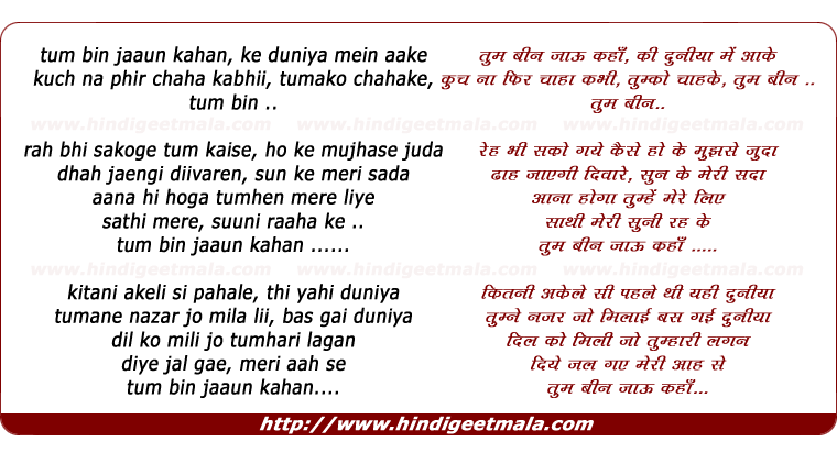 lyrics of song Tum Bin Jaoon Kahan - By Kishore Kumar