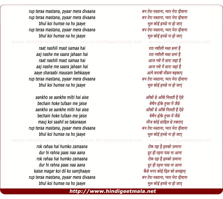 lyrics of song Roop Tera Mastana Pyar Mera Diwana