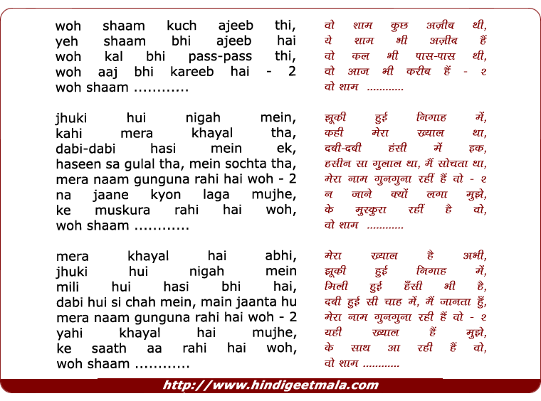 lyrics of song Woh Shaam Kuchh Ajeeb Thi