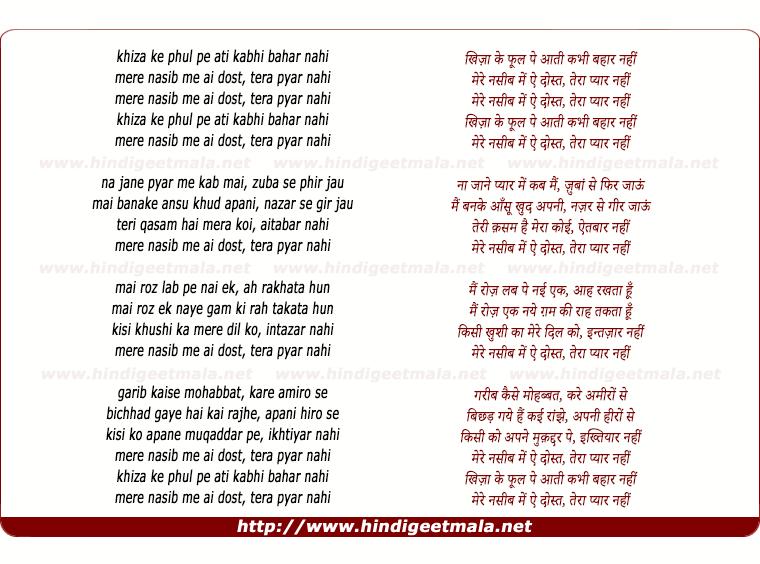 lyrics of song Khiza Ke Phul Pe Ati Kabhi Bahaar Nahi, Mere Naseeb Mein Aye Dost