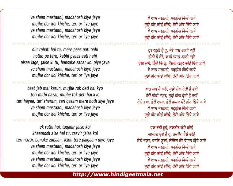 lyrics of song Ye Shaam Mastaani, Madhosh Kiye Jae