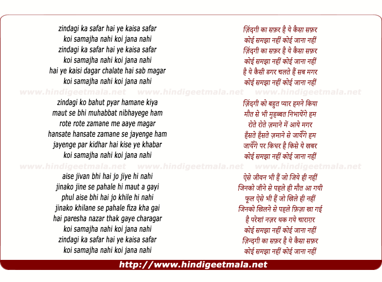 lyrics of song Zindagi Ka Safar Hai Ye Kaisa