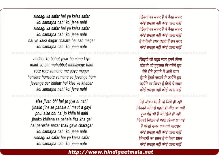 lyrics of song Zindagi Ka Safar, Hai Ye Kaisa Safar
