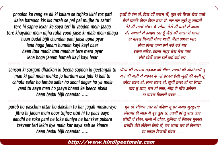 lyrics of song Phoolon Ke Rang Se Dil Ki Kalam Se