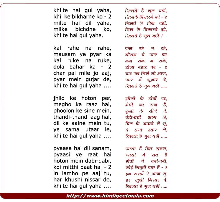 lyrics of song Khilte Hain Gul Yahan, Khilke Bikharne Ko