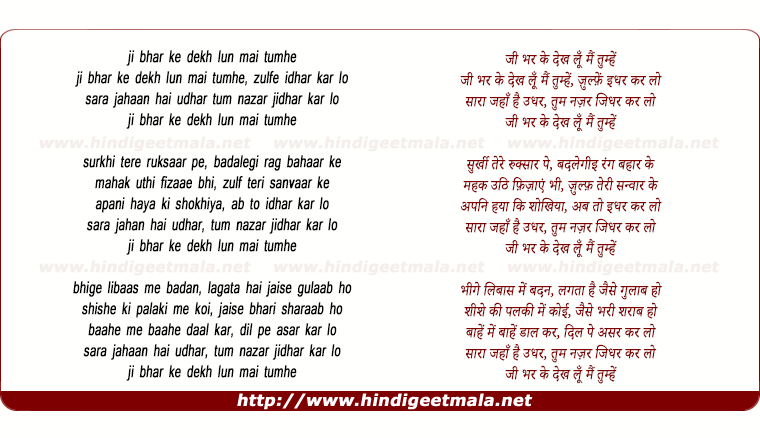 lyrics of song Jee Bharke Dekh Loon