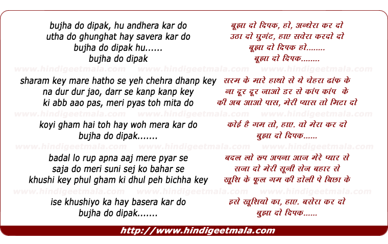 lyrics of song Bujha Do Deepak Hu Andhera Kar Do