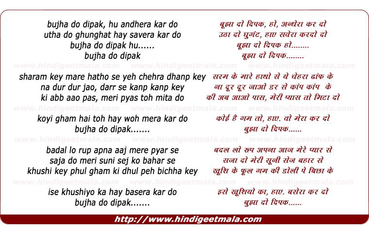 lyrics of song Bujha Do Deepak Hu Andhera Kar Do