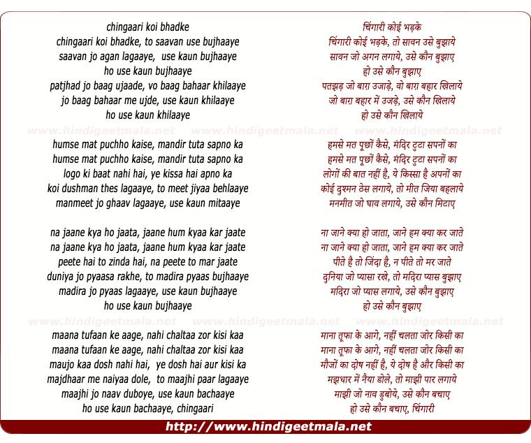 lyrics of song Chingari Koi Bhadke