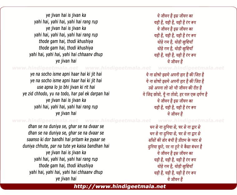 lyrics of song Ye Jeevan Hai Is Jiwan Ka, Yahi Hai Rang Rup