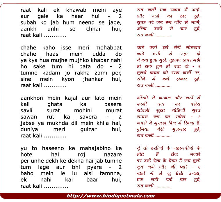 lyrics of song Raat Kali Ek Khwaab Me Aayi, Aur Gale Ka Haar