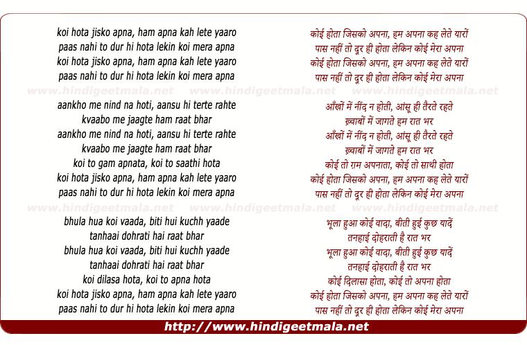 lyrics of song Koi Hota Jisko Apna Kah Lete Yaaro