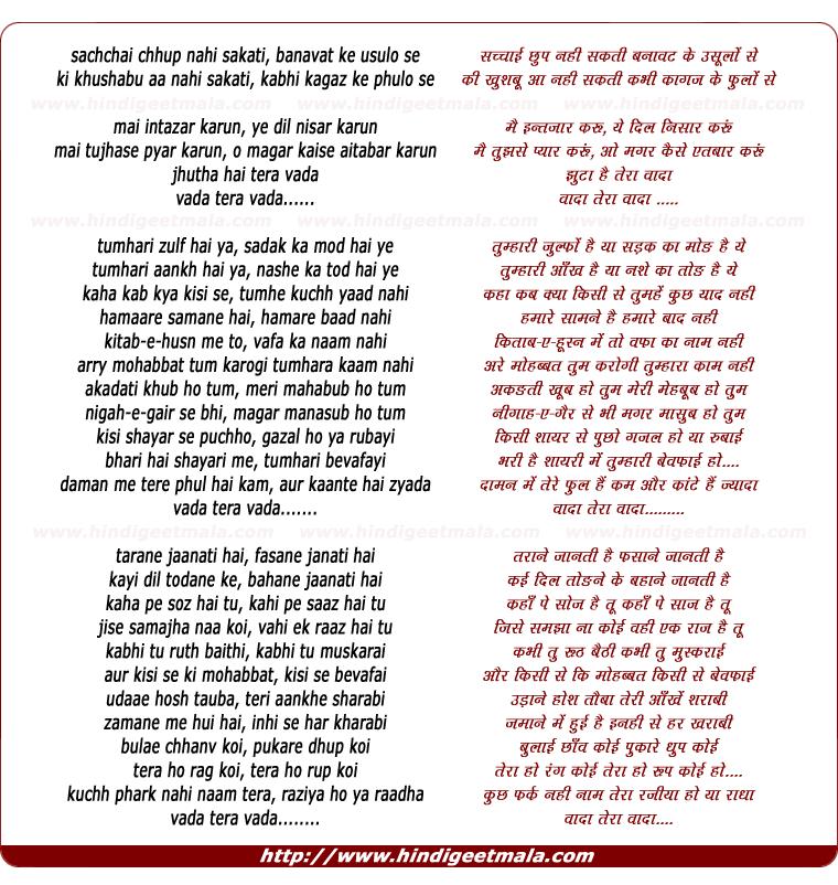 lyrics of song Sachhai Chhup Nahin Sakti