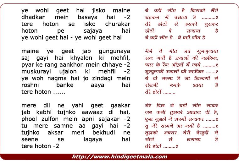 lyrics of song Ye Wohi Geet Hai, Jisko Maine, Dhadakan Me Basaya Hai