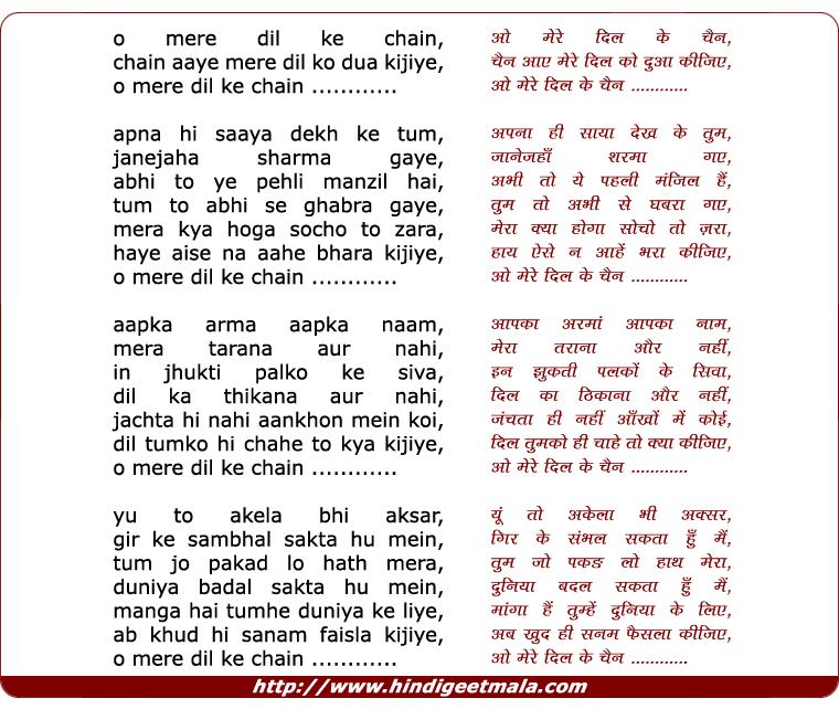 lyrics of song O Mere Dil Ke Chen, Chen Aaye Mere Dil Ko Duaa Kijiye