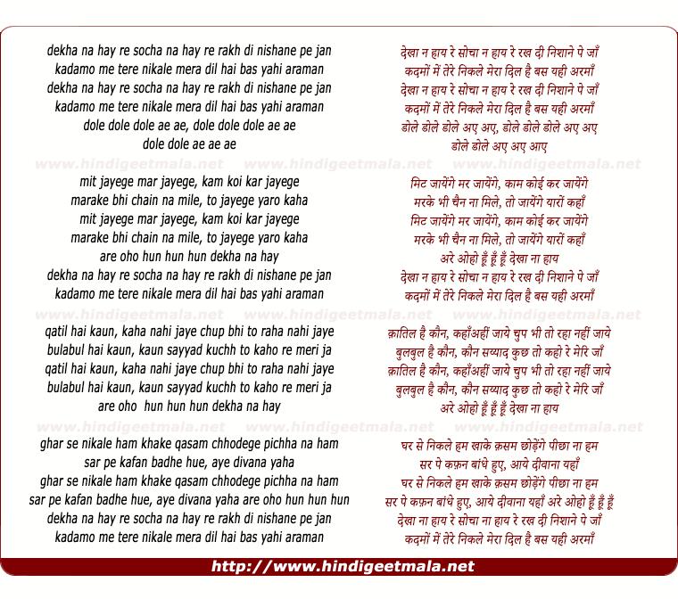 lyrics of song Dekha Na Haye Re Socha Na Haye Re, Rakh Di Nishane Pe Jaan