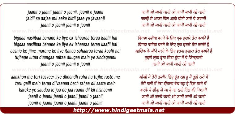lyrics of song O Jani Jani O Jani