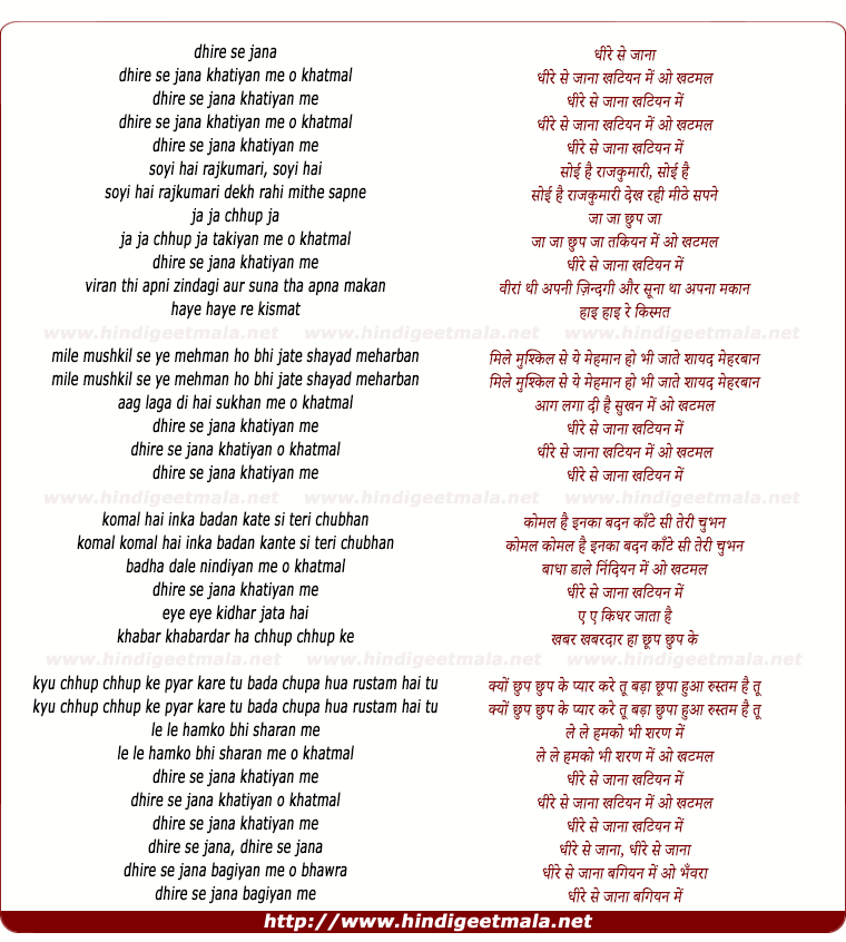 lyrics of song Dheere Se Jana