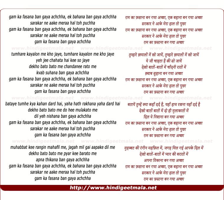 lyrics of song Gham Ka Fasana Ban Gaya Achchha, Ek Bahana Ban Gaya Achchha