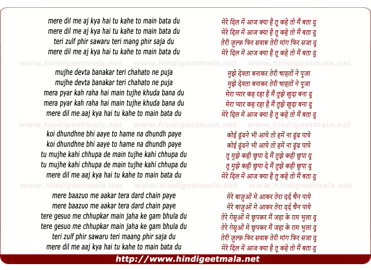 lyrics of song Mere Dil Mein Aaj Kya Hai