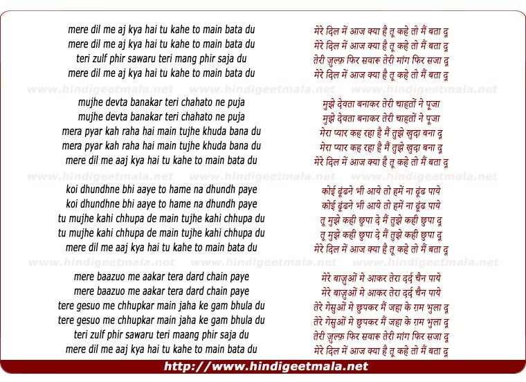 lyrics of song Mere Dil Mein Aaj Kya Hai