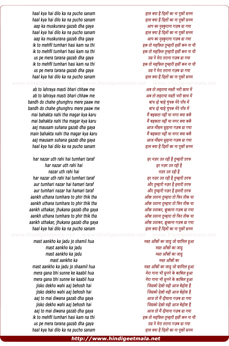 lyrics of song Haal Kya Hai Dilon Ka Na Puchho Sanam