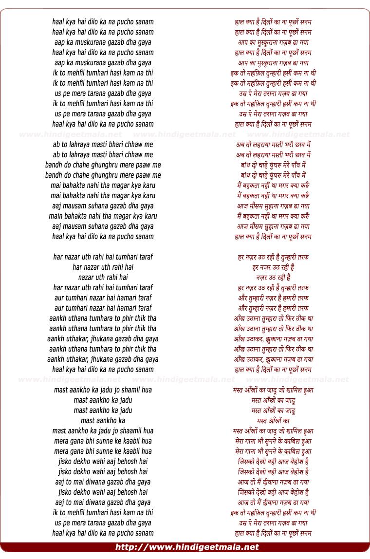 lyrics of song Haal Kya Hai Dilon Ka Na Puchho Sanam